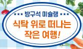 [세미콜론] 요리 브랜드전
