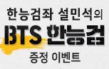 설민석의 BTS 한능검 증정 이벤트