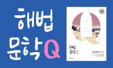<천재교육 고등 해법문학Q>하트 북마크 이벤트