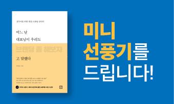 <미래의창 여름휴가 기념 브랜드전>