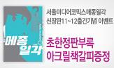 <매종일각(신장판). 11~12> 출간 기념 이벤트