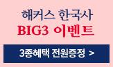 해커스 한국사능력검정시험 BIG3 이벤트