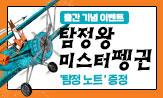 <탐정왕 미스터 펭귄. 3> 출간 기념 이벤트