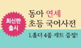 『동아 연세 초등 국어사전(2020)』 최신 개정판!