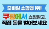 <쿠팡으로 돈 벌기>출간이벤트