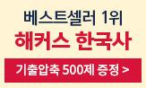 <해커스 한국사능력검정시험> 기출 압축 500제 증정 이벤트