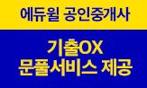 에듀윌 공인중개사 기출OX 문제풀이 무료체험 이벤트