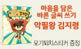 <악필왕 김지렁> 출간 기념 이벤트