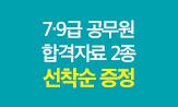 에듀윌 7ㆍ9급 공무원 합격자료 2종 증정 이벤트