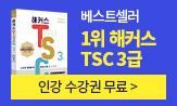 해커스 TSC 3급 베스트셀러 1위 감사 이벤트