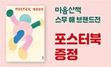 [스무 해 특집] 마음산책 브랜드전