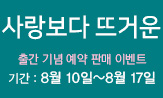 <사랑보다 뜨거운 1,2권 세트> 예약 판매 이벤트
