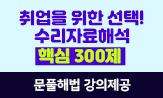 <수리자료해석 핵심300제>강의 이벤트