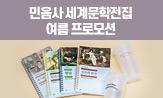 민음사 세계문학전집 여름 특별전