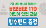 <안전 그림책> 방수 밴드 증정 이벤트
