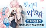 <황제의 외동딸. 9(일반판&한정판)> 예약 판매 이벤트