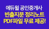 <에듀윌 공인중개사> 정리노트 이벤트