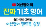 『어션영어의 진짜 기초영어』 출간 이벤트