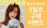 <텐아시아 9월호> 출간 기념 이벤트