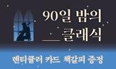 <90일 밤의 클래식> 출간 기념 이벤트
