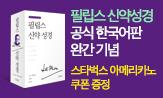 <필립스 신약성경> 출간기념이벤트