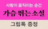 <가슴 뛰는 소설>출간 기념 이벤트