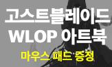 <고스트블레이드 WLOP 아트북>출간기념이벤트