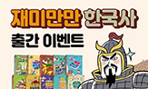 <재미만만 한국사>시리즈 출간 기념 이벤트