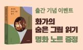 <화가의 숨은 그림 읽기> 출간기념이벤트