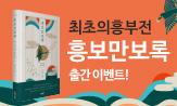 <홍보만보록>출간 기념 이벤트