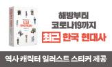<최근 한국 현대사> 출간 기념 이벤트