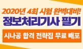 <시나공 정보처리기사 필기>전략집 이벤트