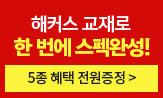 <해커스 스펙 완성 원정대>이벤트