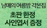 <남매의 여름밤> 출간 기념 이벤트