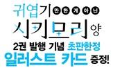 <귀엽기만 한게 아닌 시키모리 양 2권>출간 기념 이벤트