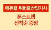 <에듀윌 위험물 산업기사>폰스트랩 이벤트