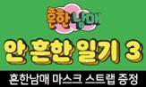 <안 흔한 일기3>출간 기념 이벤트