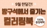 <미디어샘 컬러링북>이벤트