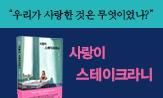 <사랑이 스테이크라니>출간 기념 이벤트