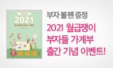 <2021 월급쟁이 부자들 가계부> 출간 기념 이벤트