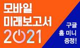 <모바일 미래보고서 2021> 출간 기념 이벤트