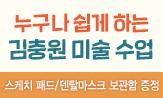 <김충원 미술 수업 시리즈> 출간 기념 이벤트