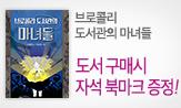<브로콜리 도서관의 마녀들>출간 기념 이벤트