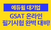 <에듀윌 GSAT로 온라인시험 합격!> 프로모션 이벤트