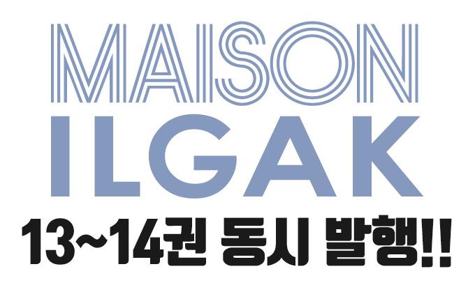 <메종일각> 13~14권 출간 기념 이벤트