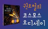 <권오철의 코스모스 오디세이>출간이벤트
