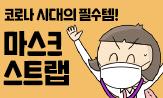 <정재서 교수의 만화로 보는 이야기 동양신화 1>출간기념이벤트
