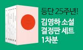 김영하 소설 결정판 세트 1차분 이벤트