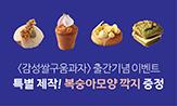 <감성쌀구움과자>출간 기념 이벤트