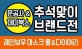 문공사&재미북스 브랜드전